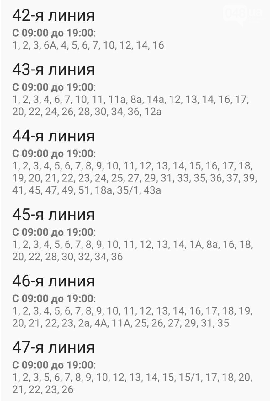 Где завтра в Одессе не будет света: график на 22 октября , фото-13