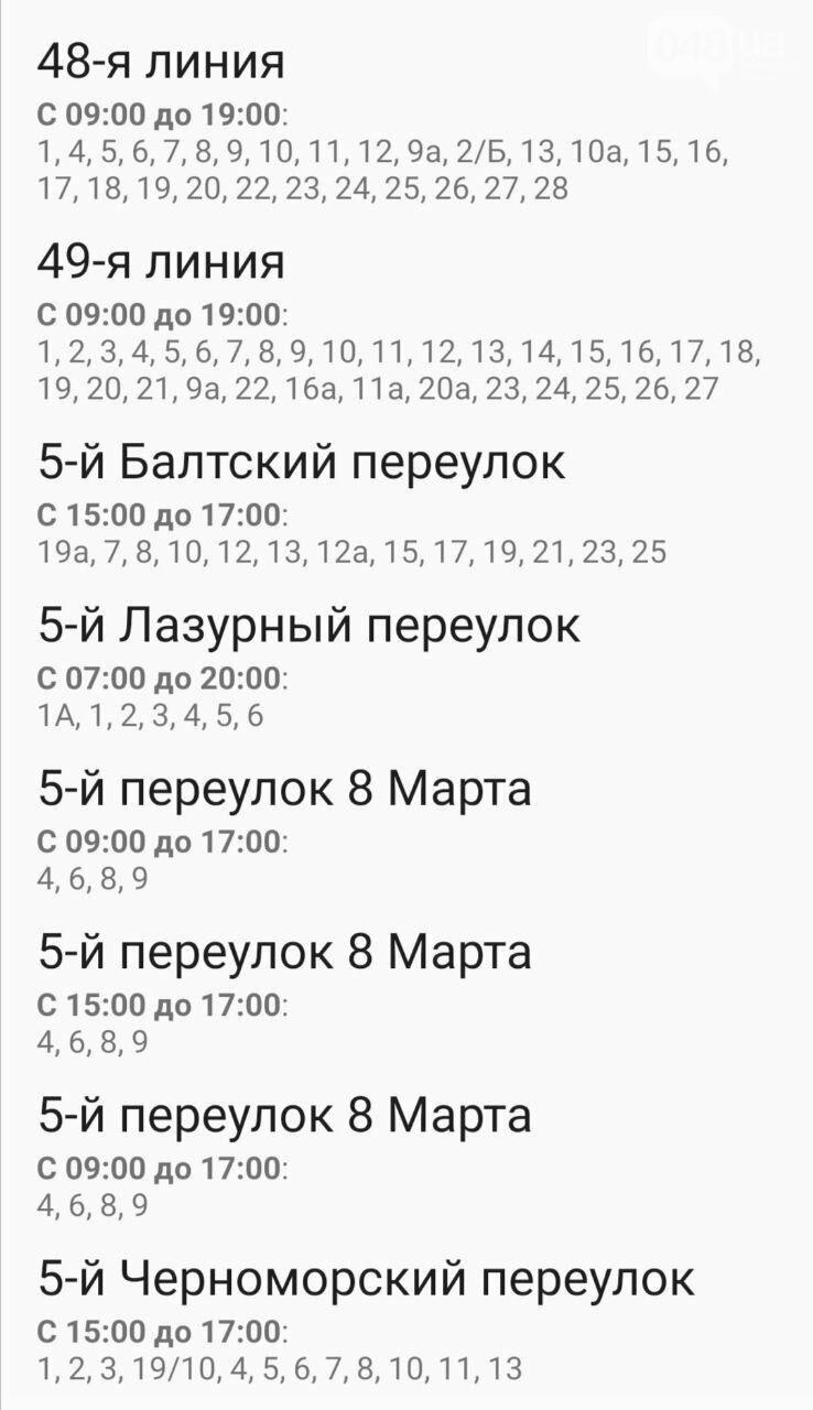 Где завтра в Одессе не будет света: график на 22 октября , фото-14