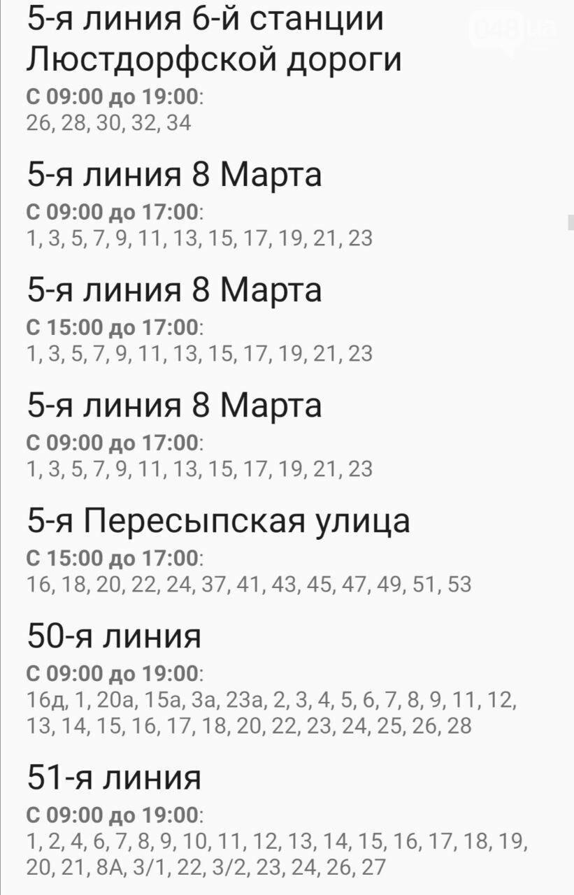 Где завтра в Одессе не будет света: график на 22 октября , фото-15