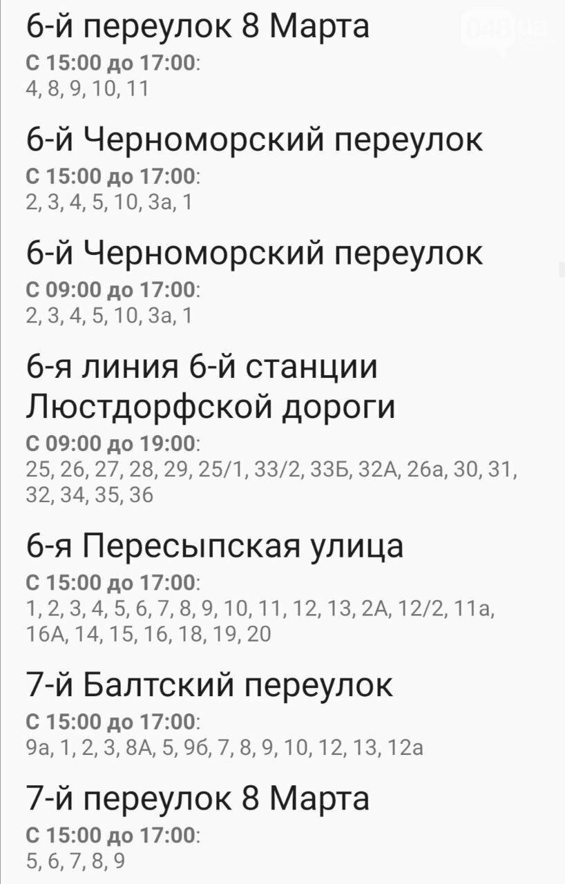 Где завтра в Одессе не будет света: график на 22 октября , фото-17
