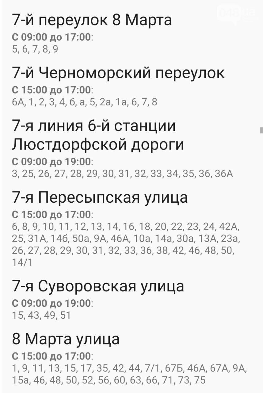 Где завтра в Одессе не будет света: график на 22 октября , фото-18
