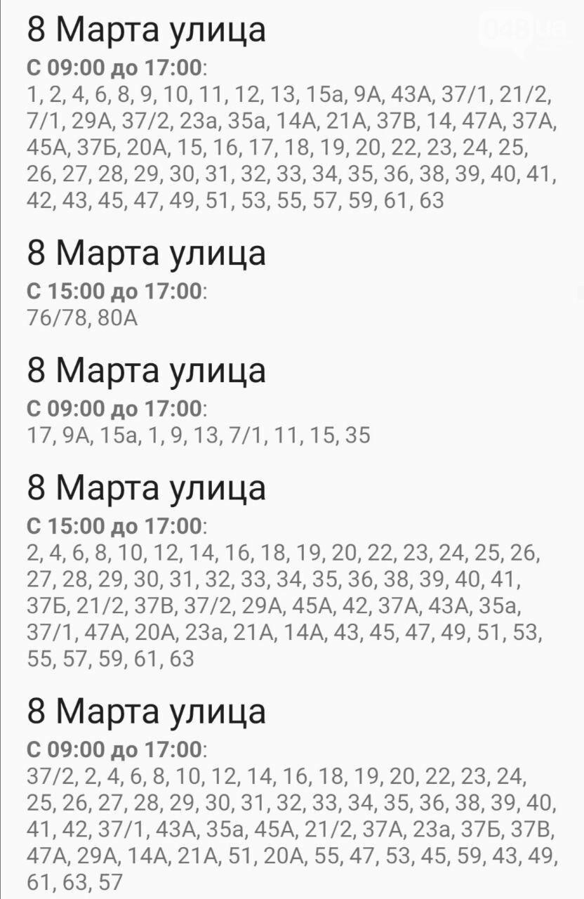 Где завтра в Одессе не будет света: график на 22 октября , фото-19