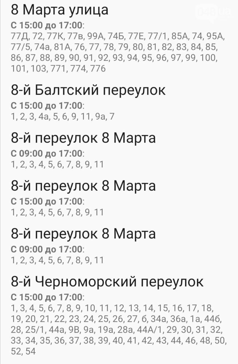 Где завтра в Одессе не будет света: график на 22 октября , фото-20