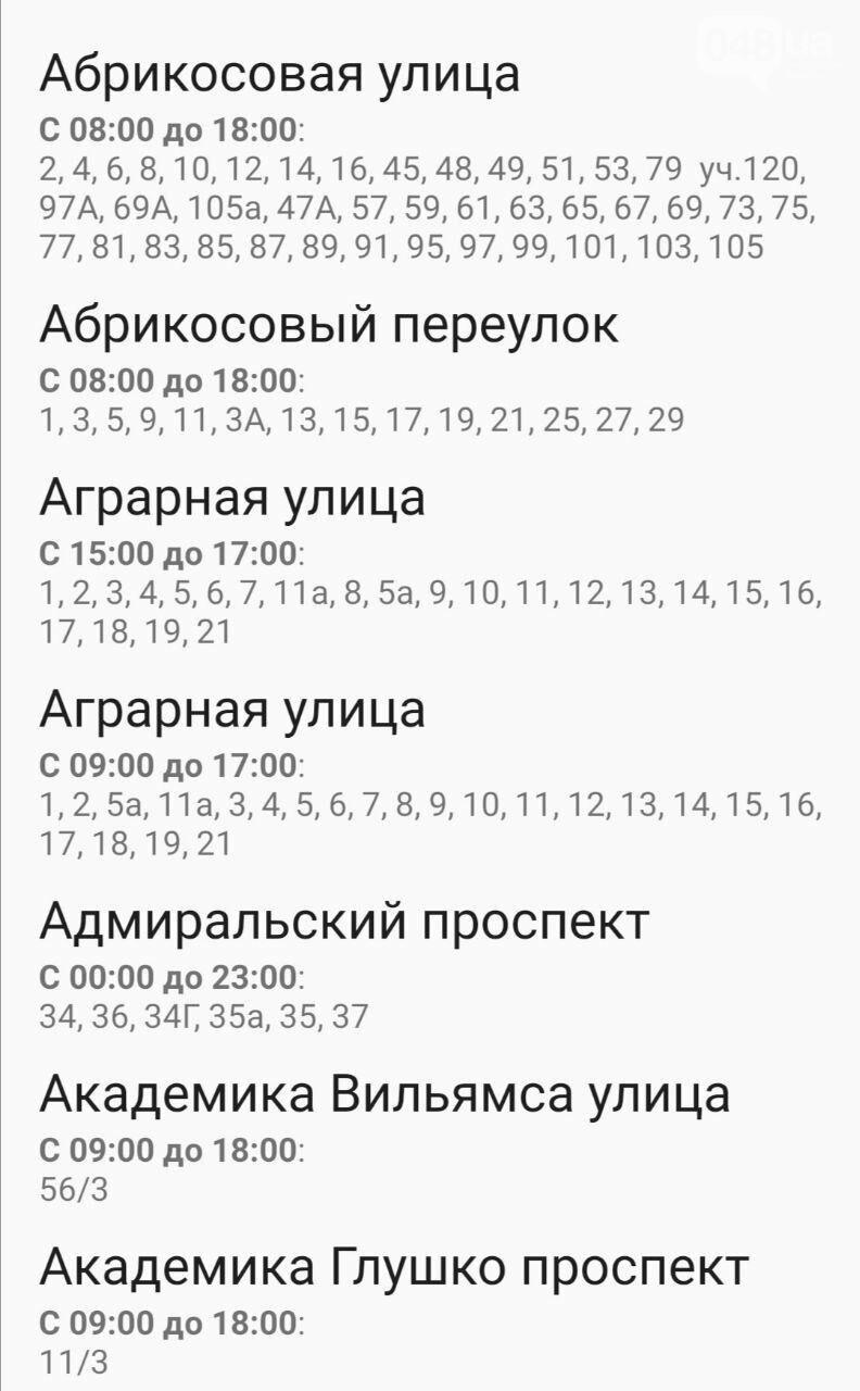 Где завтра в Одессе не будет света: график на 22 октября , фото-22