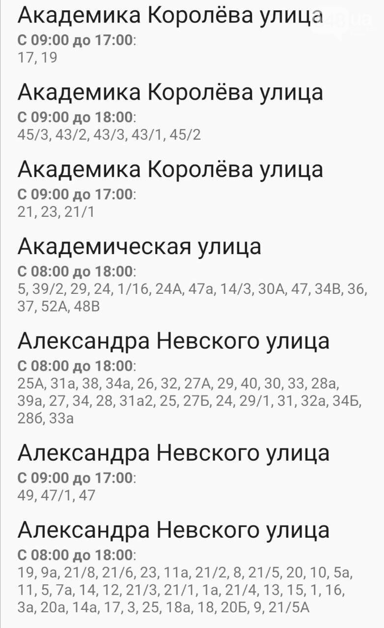Где завтра в Одессе не будет света: график на 22 октября , фото-23