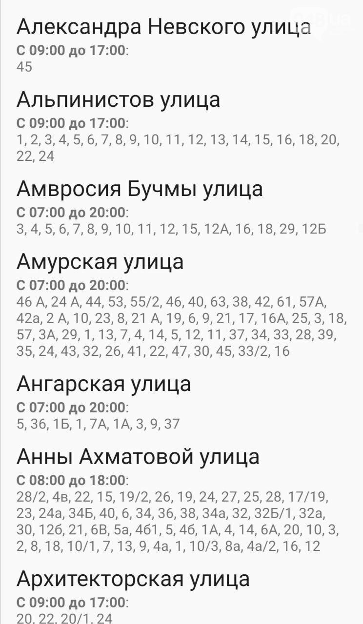 Где завтра в Одессе не будет света: график на 22 октября , фото-24