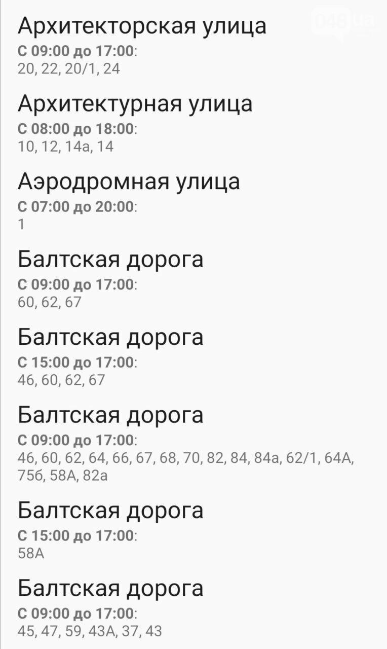 Где завтра в Одессе не будет света: график на 22 октября , фото-25