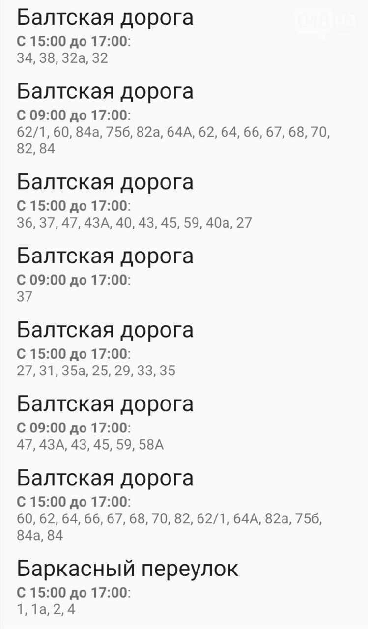 Где завтра в Одессе не будет света: график на 22 октября , фото-26