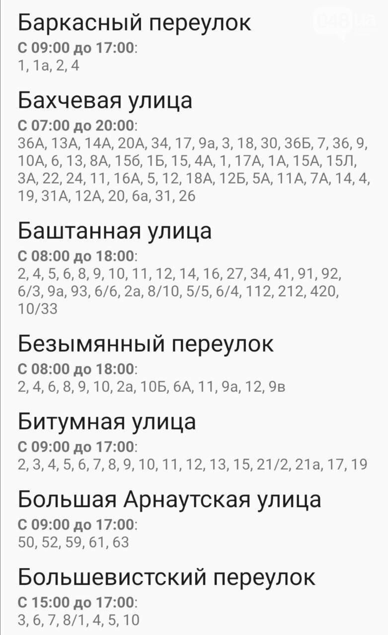Где завтра в Одессе не будет света: график на 22 октября , фото-27