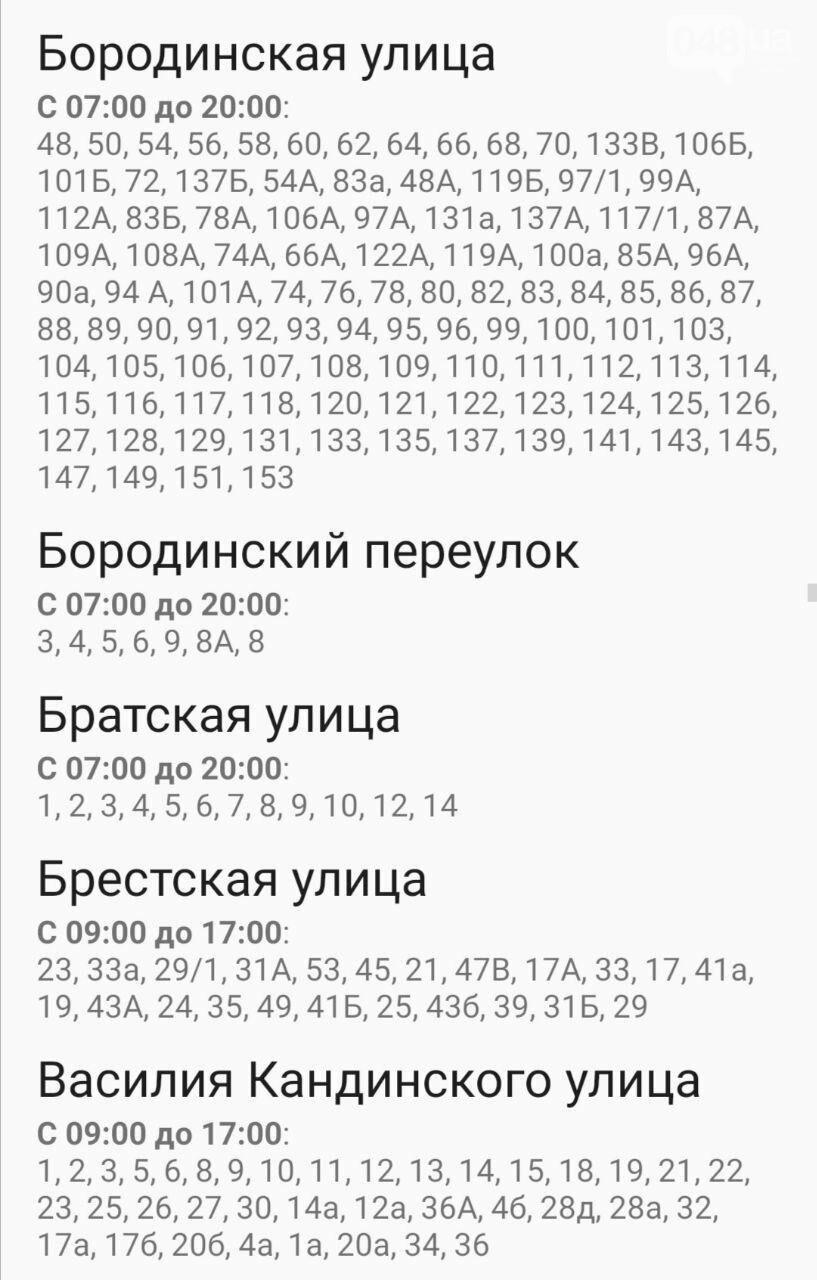 Где завтра в Одессе не будет света: график на 22 октября , фото-28