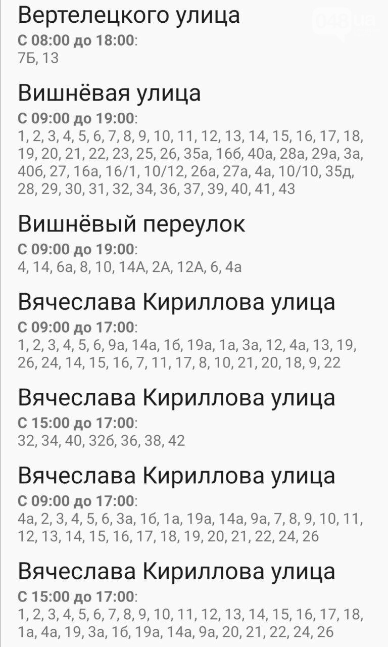 Где завтра в Одессе не будет света: график на 22 октября , фото-29