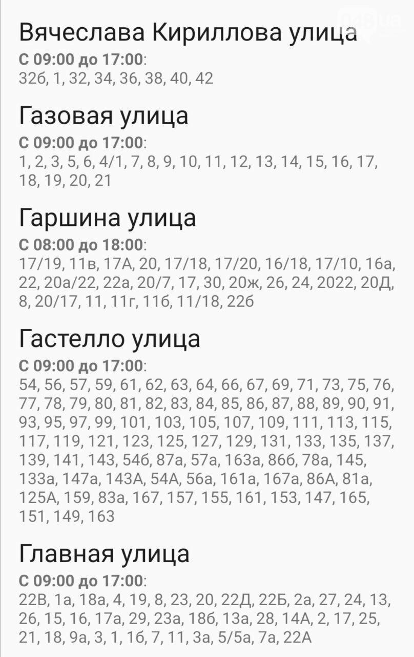 Где завтра в Одессе не будет света: график на 22 октября , фото-30