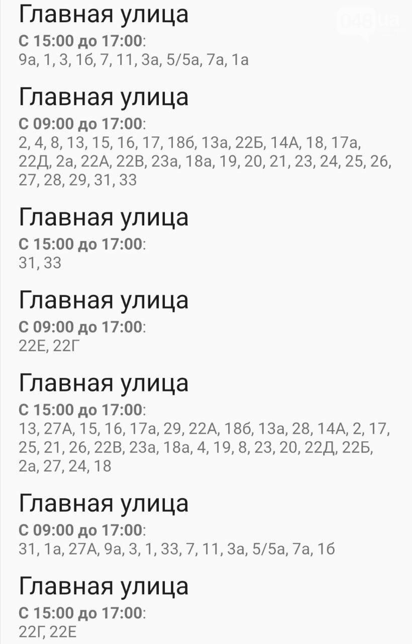 Где завтра в Одессе не будет света: график на 22 октября , фото-31
