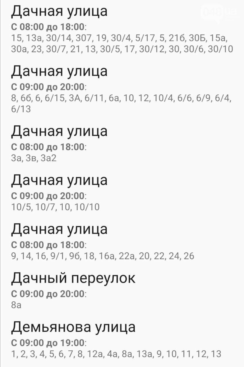 Где завтра в Одессе не будет света: график на 22 октября , фото-34