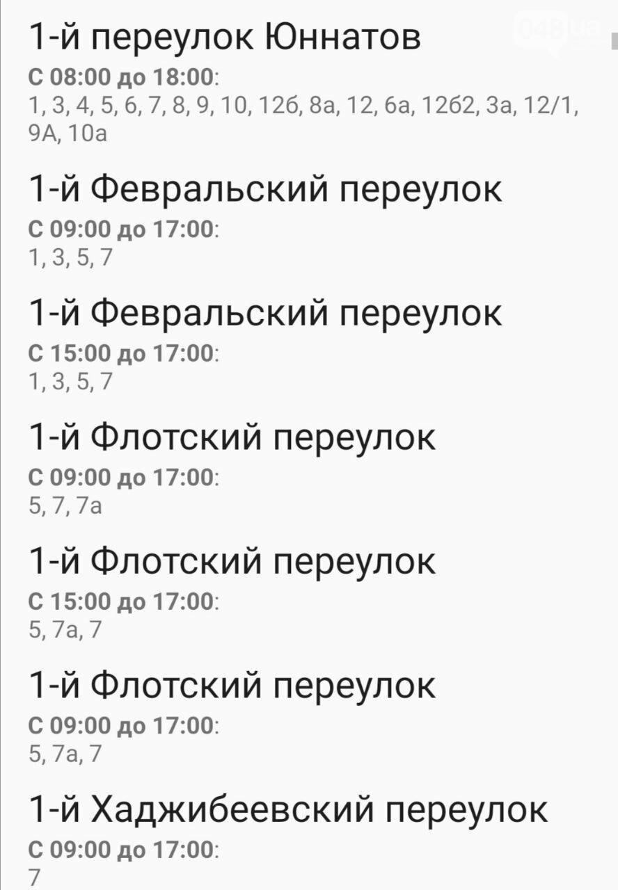 Где завтра в Одессе не будет света: график на 22 октября , фото-35
