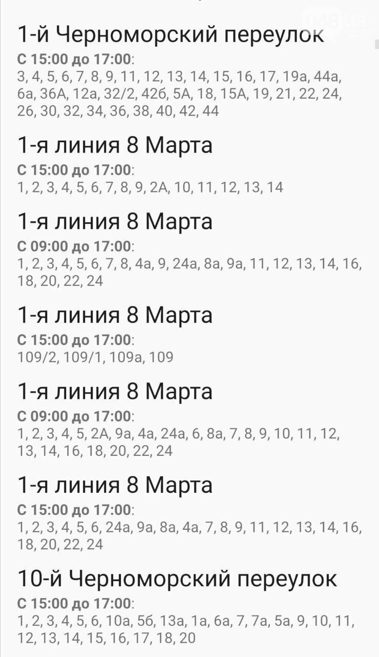 Где завтра в Одессе не будет света: график на 22 октября , фото-36
