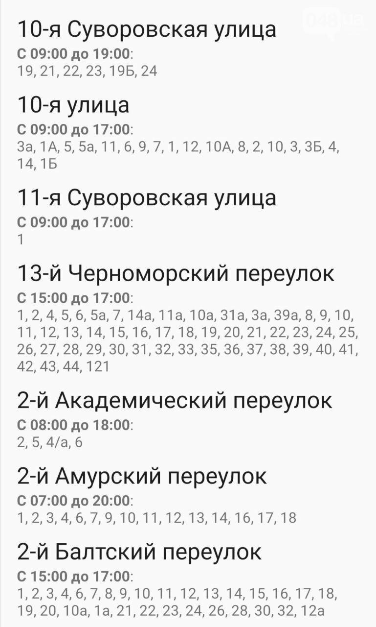 Где завтра в Одессе не будет света: график на 22 октября , фото-37