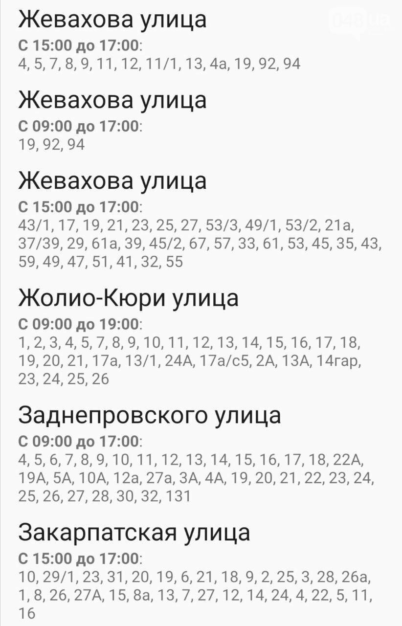 Где завтра в Одессе не будет света: график на 22 октября , фото-39