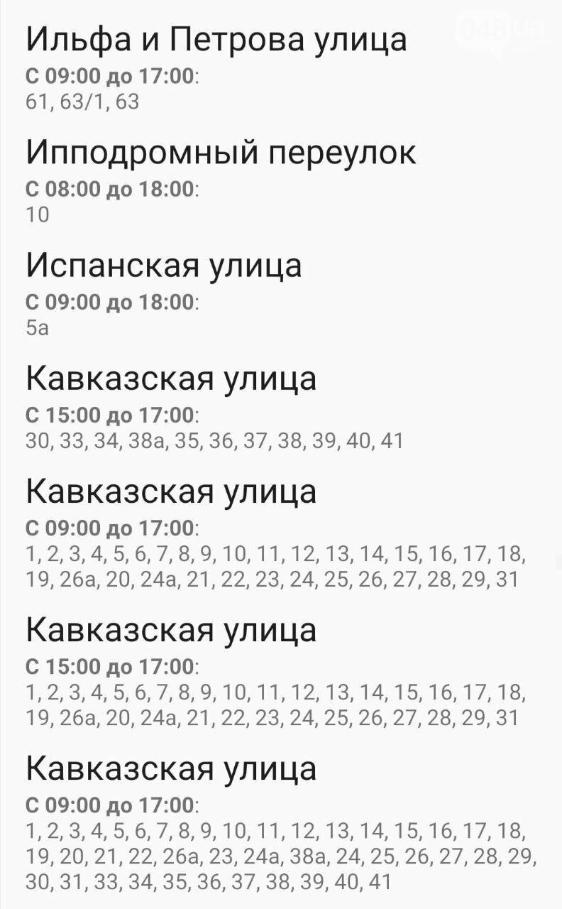 Где завтра в Одессе не будет света: график на 22 октября , фото-41