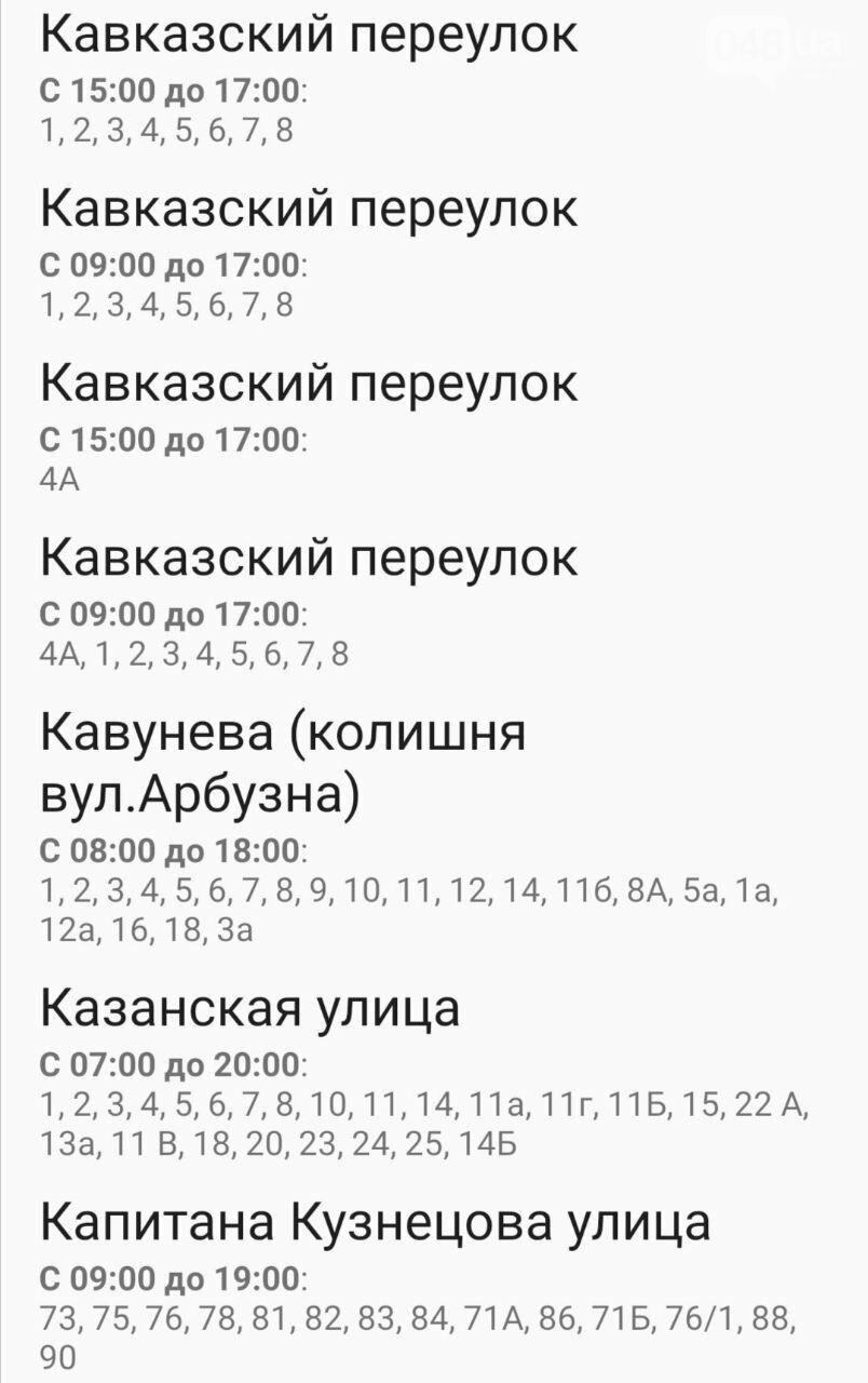 Где завтра в Одессе не будет света: график на 22 октября , фото-42