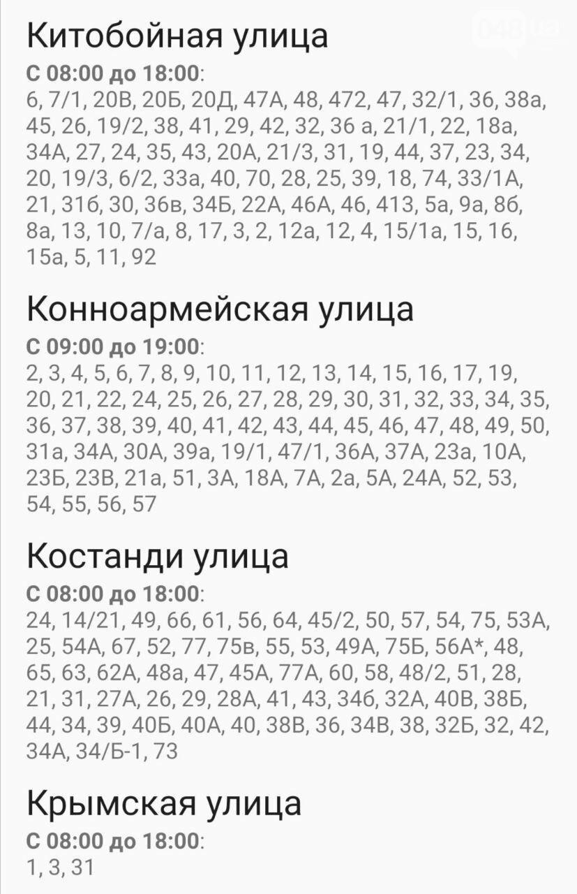 Где завтра в Одессе не будет света: график на 22 октября , фото-43