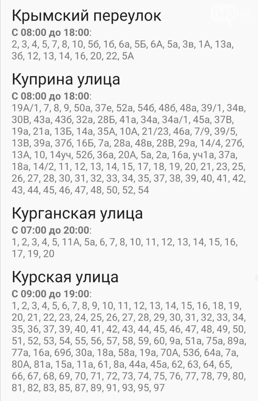 Где завтра в Одессе не будет света: график на 22 октября , фото-44