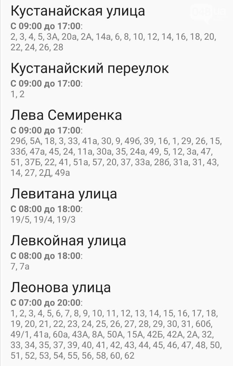 Где завтра в Одессе не будет света: график на 22 октября , фото-45