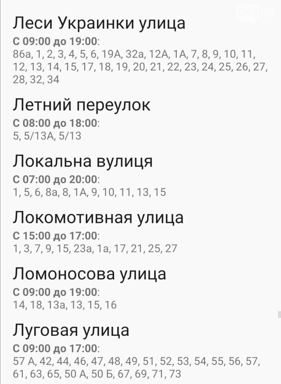 Где завтра в Одессе не будет света: график на 22 октября , фото-46