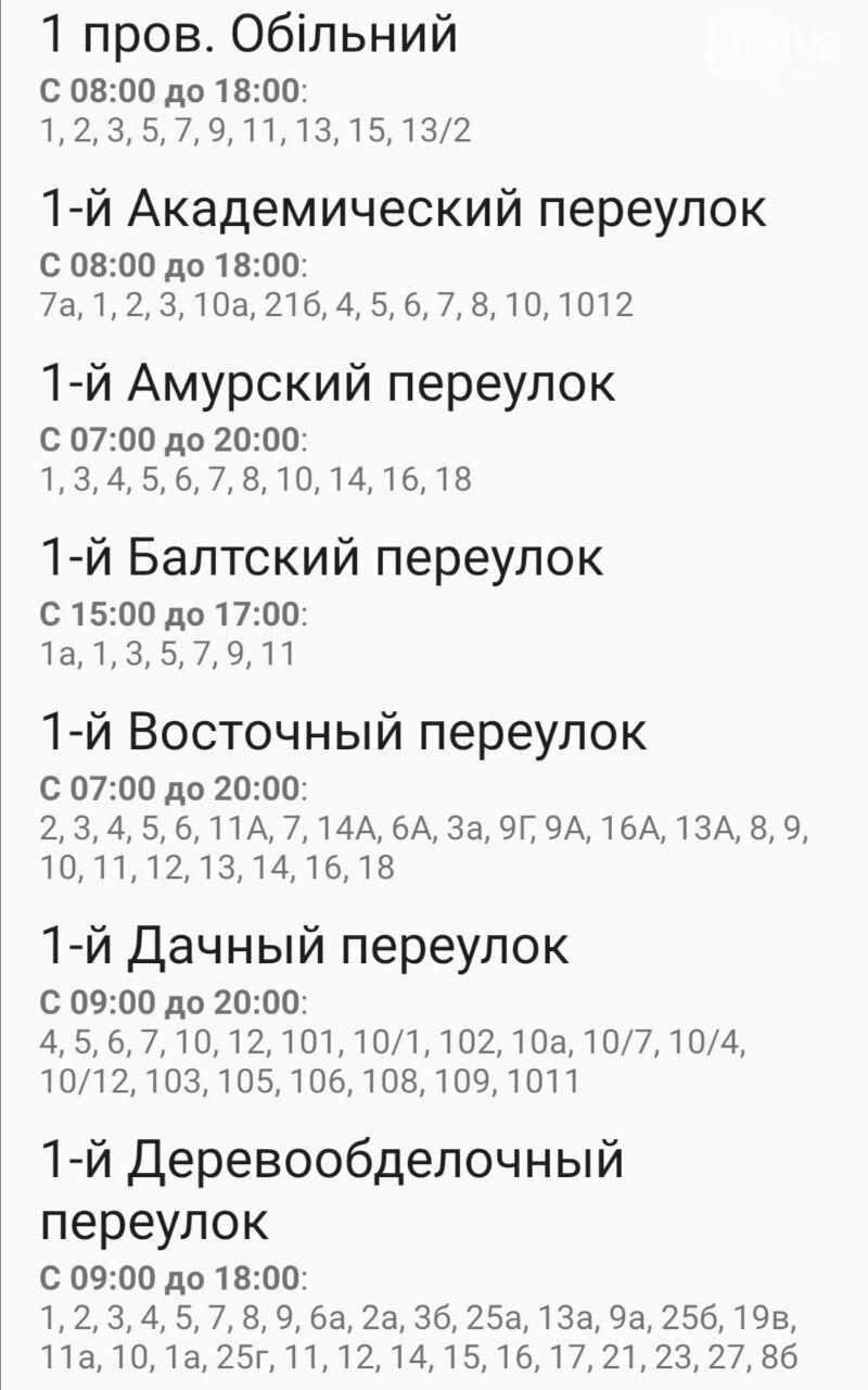 Где завтра в Одессе не будет света: график на 22 октября , фото-2