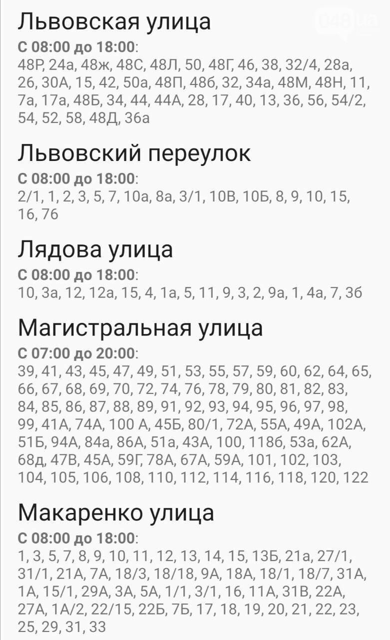 Где завтра в Одессе не будет света: график на 22 октября , фото-47