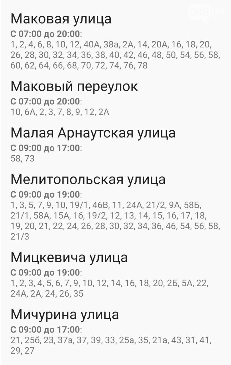 Где завтра в Одессе не будет света: график на 22 октября , фото-48