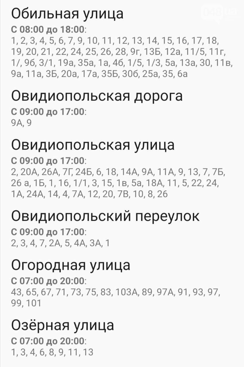 Где завтра в Одессе не будет света: график на 22 октября , фото-51