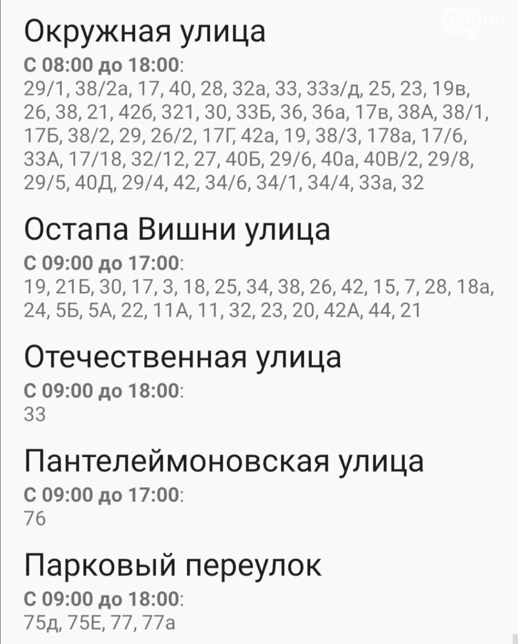 Где завтра в Одессе не будет света: график на 22 октября , фото-52