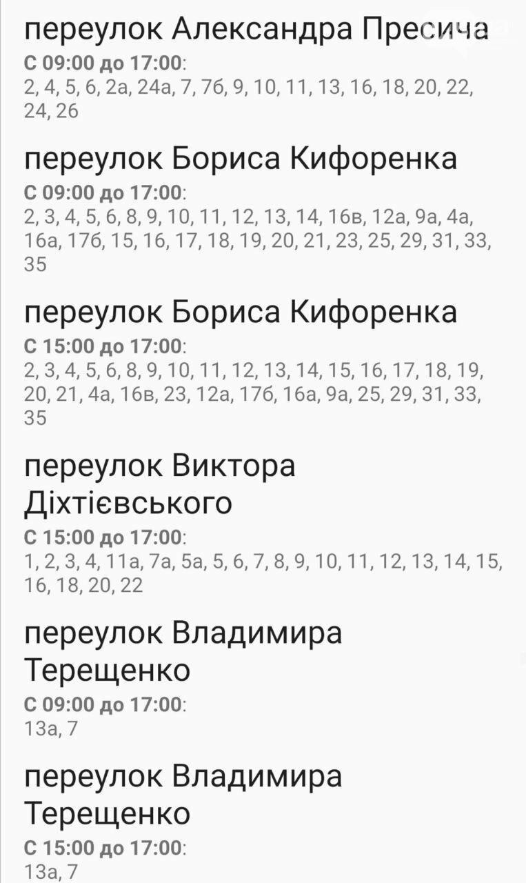 Где завтра в Одессе не будет света: график на 22 октября , фото-54