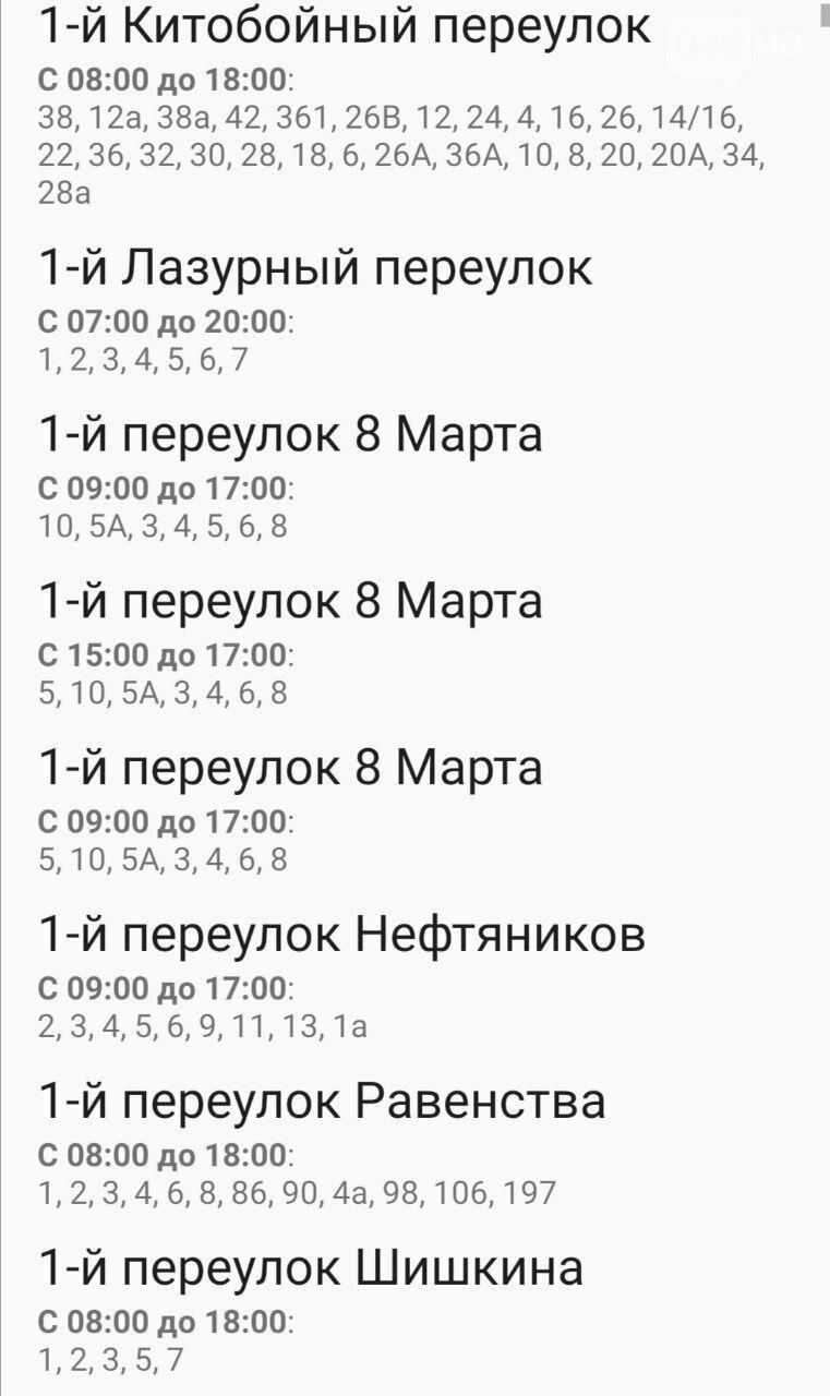 Где завтра в Одессе не будет света: график на 22 октября , фото-3