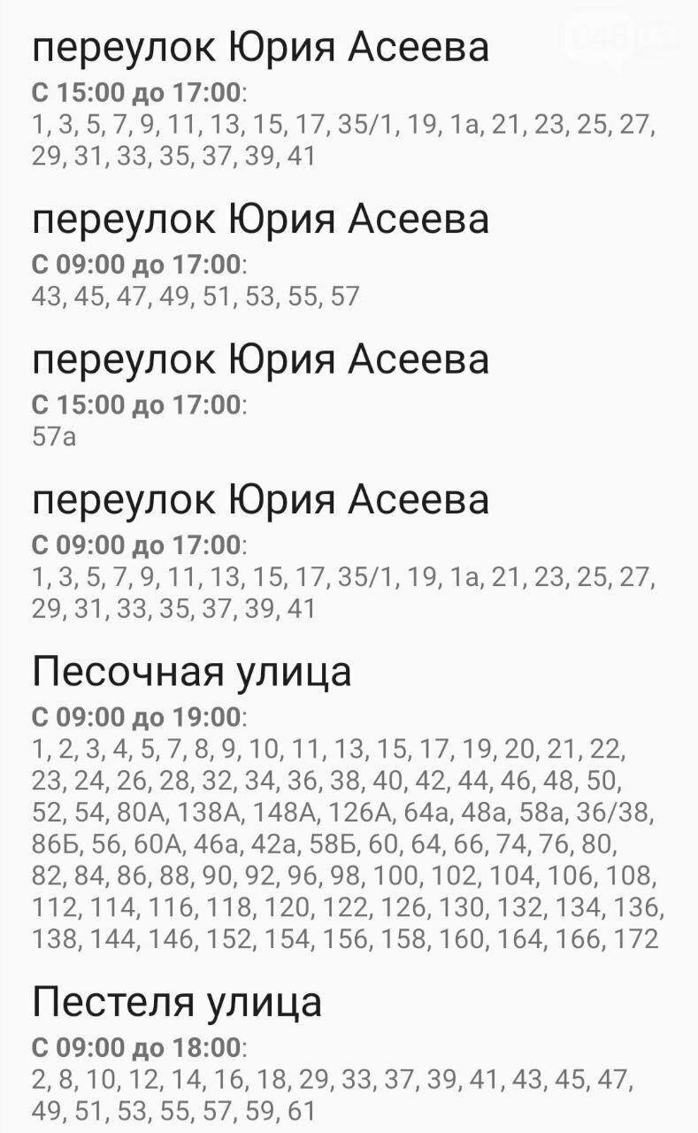 Где завтра в Одессе не будет света: график на 22 октября , фото-57