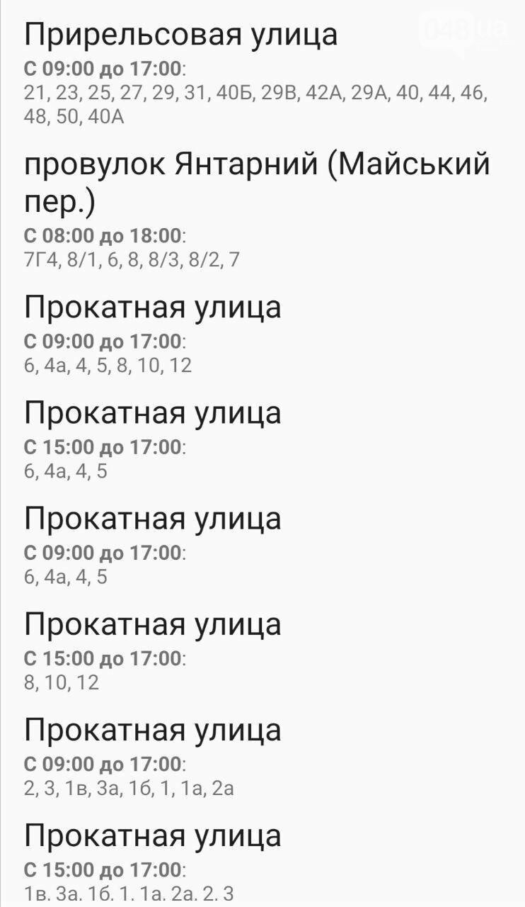 Где завтра в Одессе не будет света: график на 22 октября , фото-60
