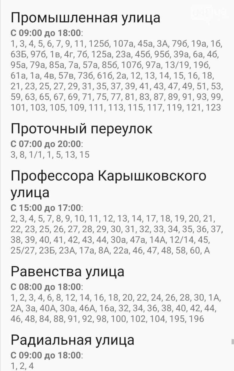 Где завтра в Одессе не будет света: график на 22 октября , фото-61
