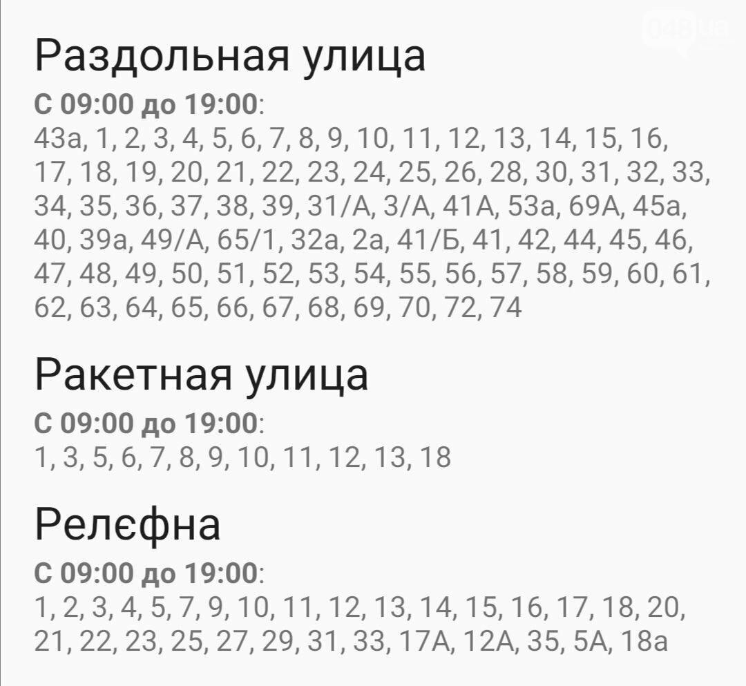 Где завтра в Одессе не будет света: график на 22 октября , фото-62