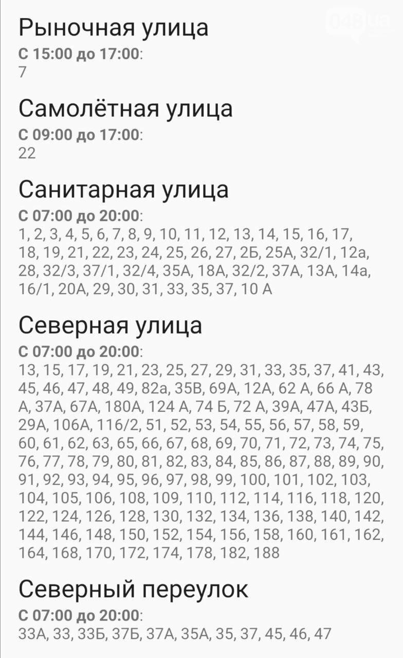 Где завтра в Одессе не будет света: график на 22 октября , фото-64