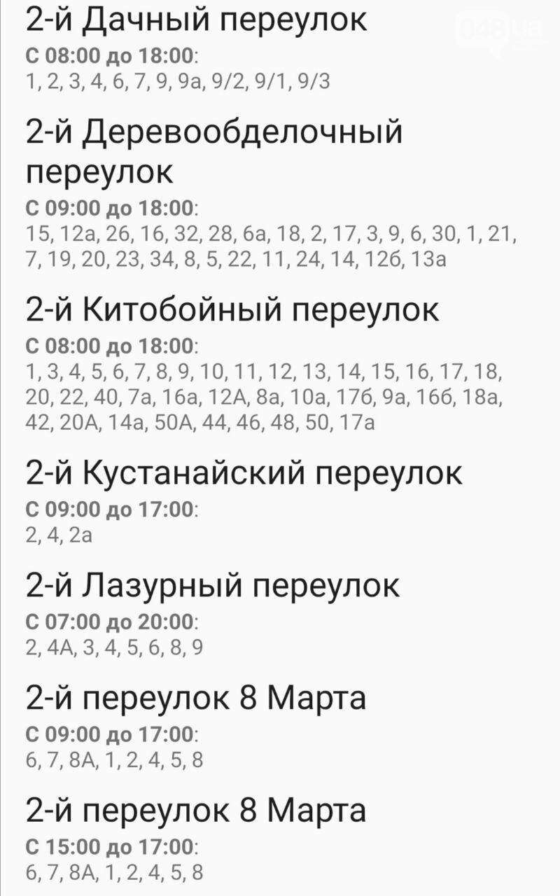 Где завтра в Одессе не будет света: график на 22 октября , фото-4