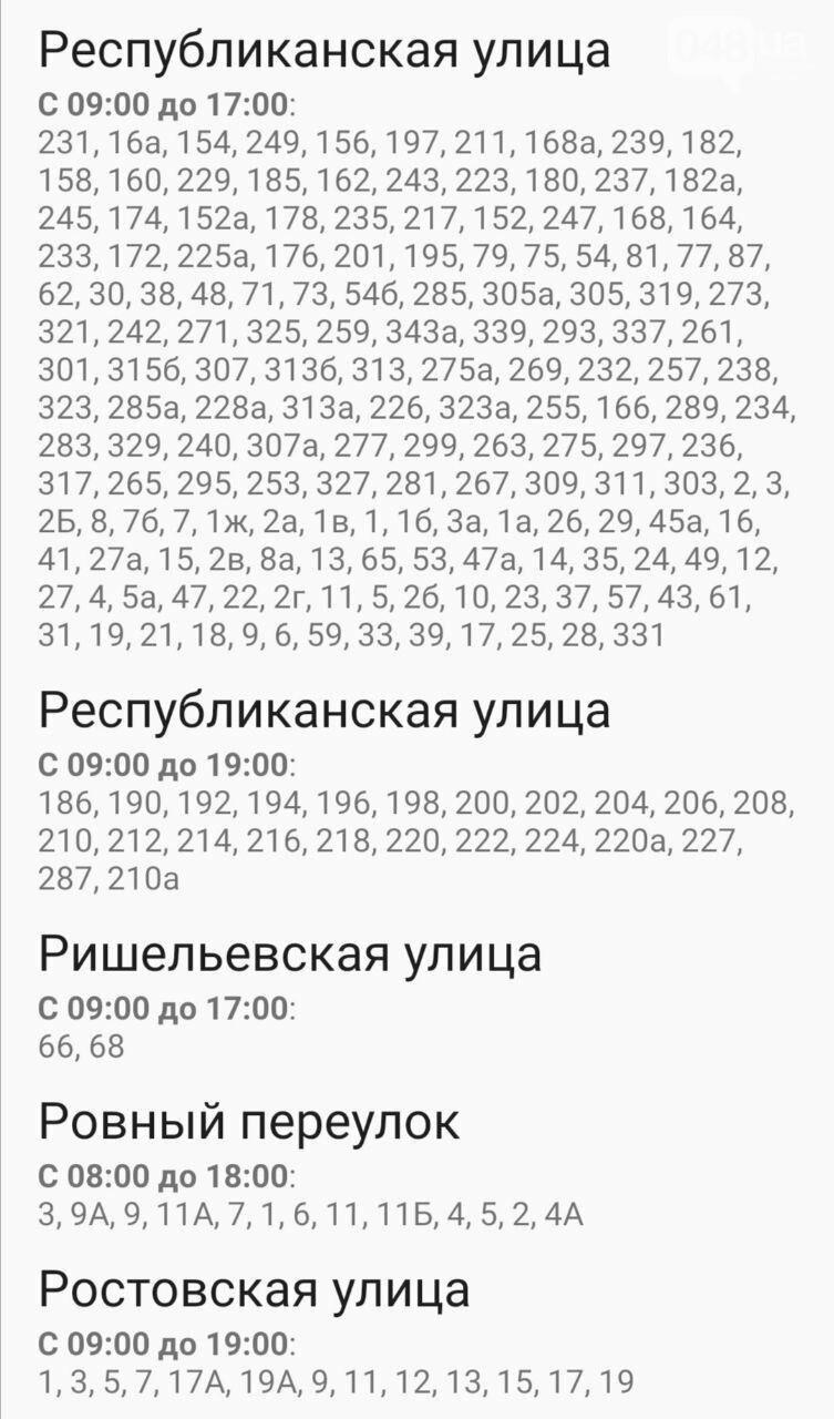 Где завтра в Одессе не будет света: график на 22 октября , фото-65