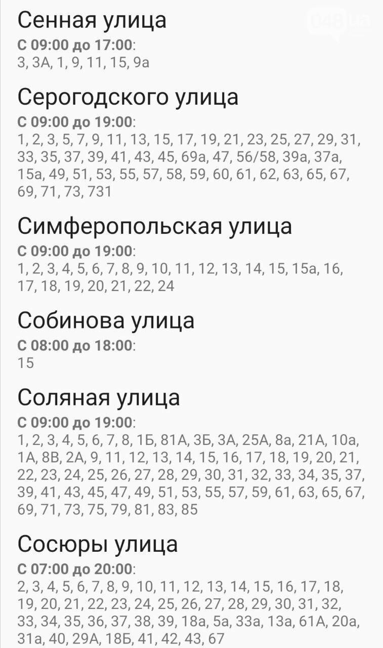 Где завтра в Одессе не будет света: график на 22 октября , фото-66