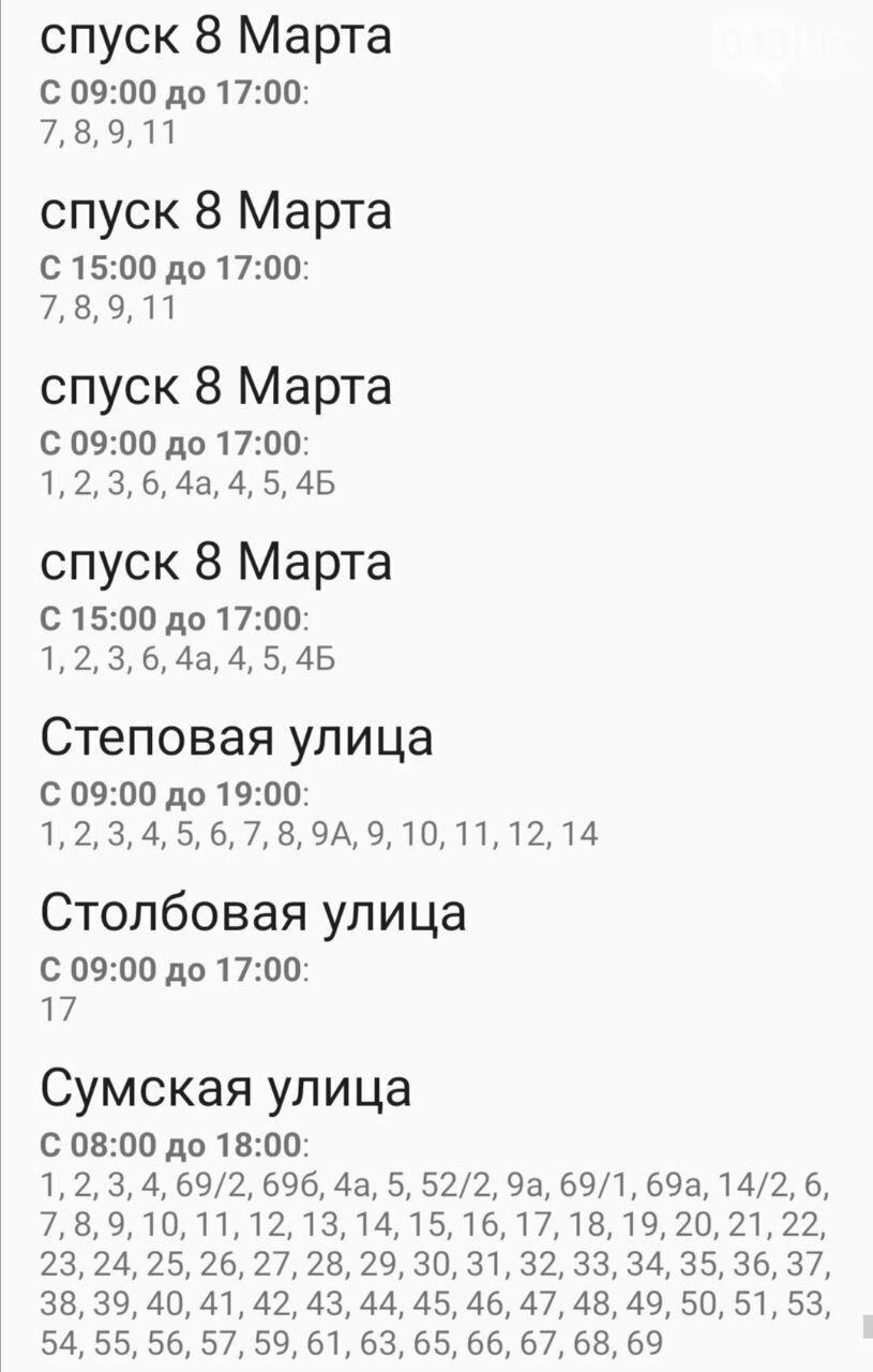 Где завтра в Одессе не будет света: график на 22 октября , фото-67