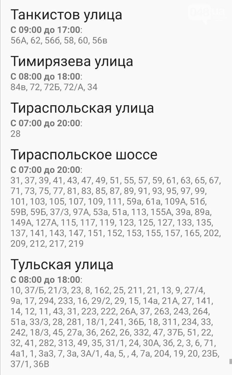 Где завтра в Одессе не будет света: график на 22 октября , фото-68