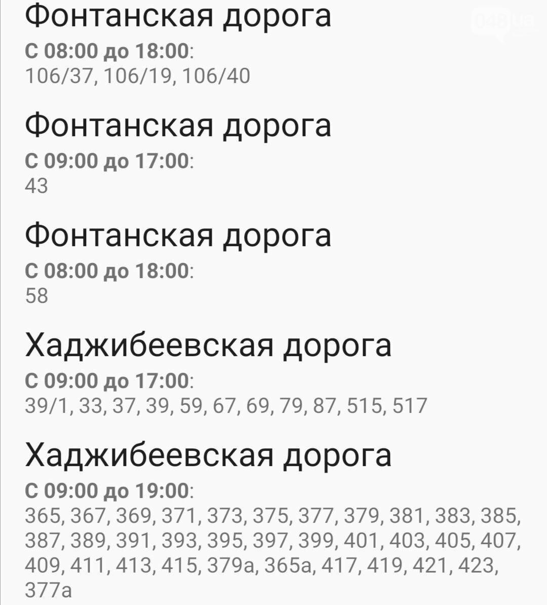 Где завтра в Одессе не будет света: график на 22 октября , фото-70