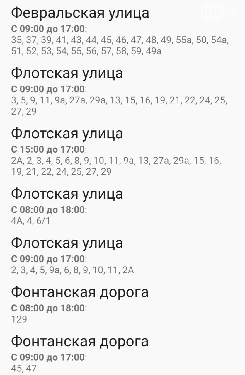 Где завтра в Одессе не будет света: график на 22 октября , фото-71