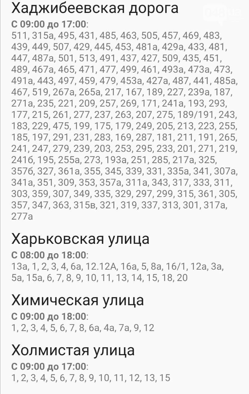 Где завтра в Одессе не будет света: график на 22 октября , фото-73