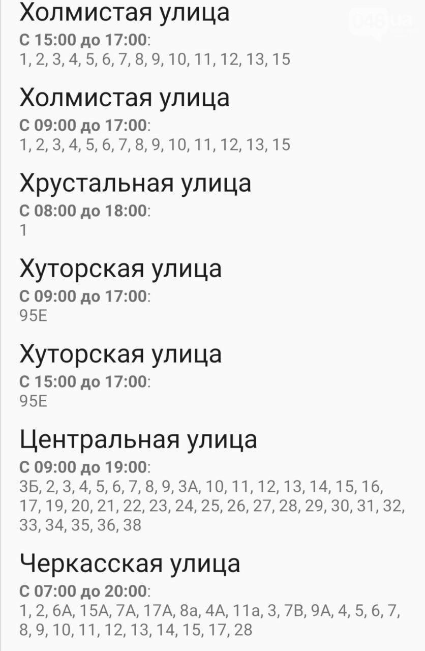 Где завтра в Одессе не будет света: график на 22 октября , фото-74