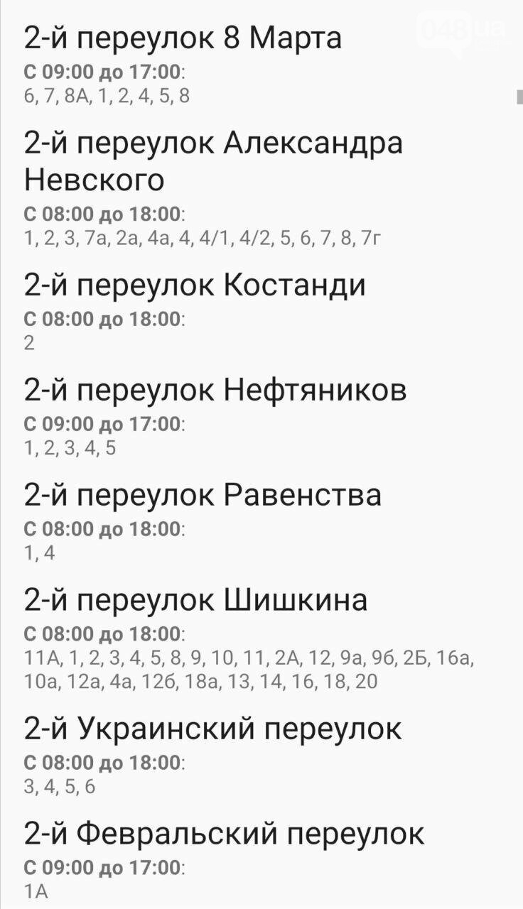 Где завтра в Одессе не будет света: график на 22 октября , фото-5